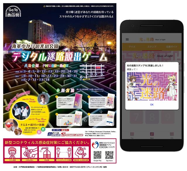 『海軍ゆかりの光の公園デジタル迷路脱出ゲーム』と『舞鶴光の迷路デジタルクイズ』アプリ