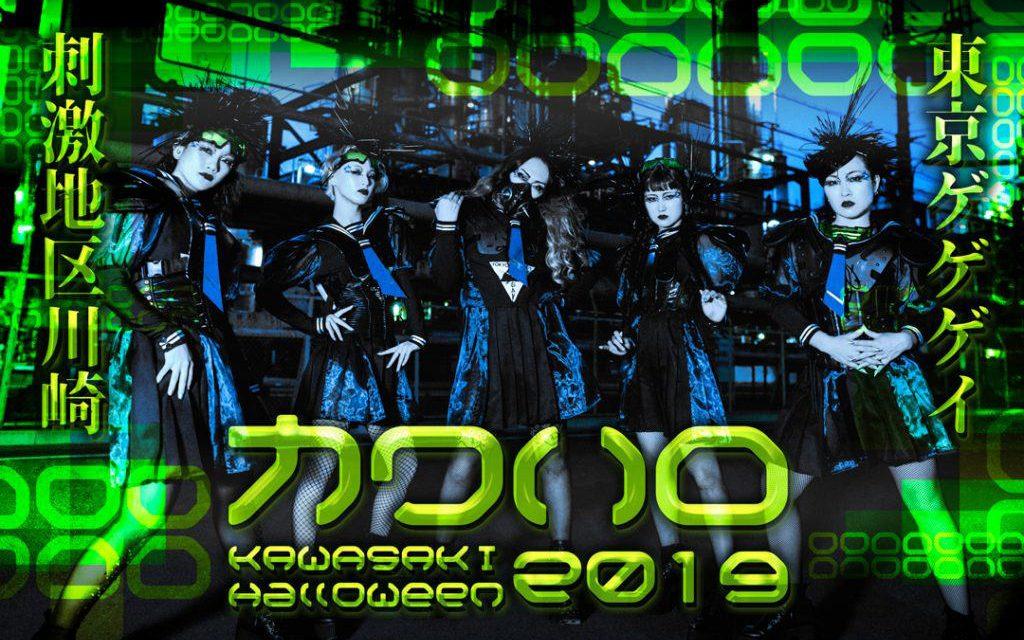 https://www.switch-smile.com/wp-content/uploads/img-kawasaki-halloween-1024x640.jpg