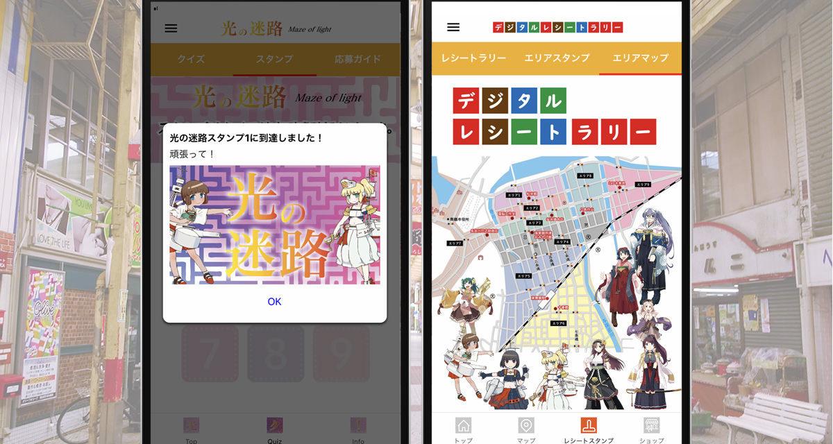 https://www.switch-smile.com/wp-content/uploads/img-machi-katsu_maizuru-1200x640.jpg