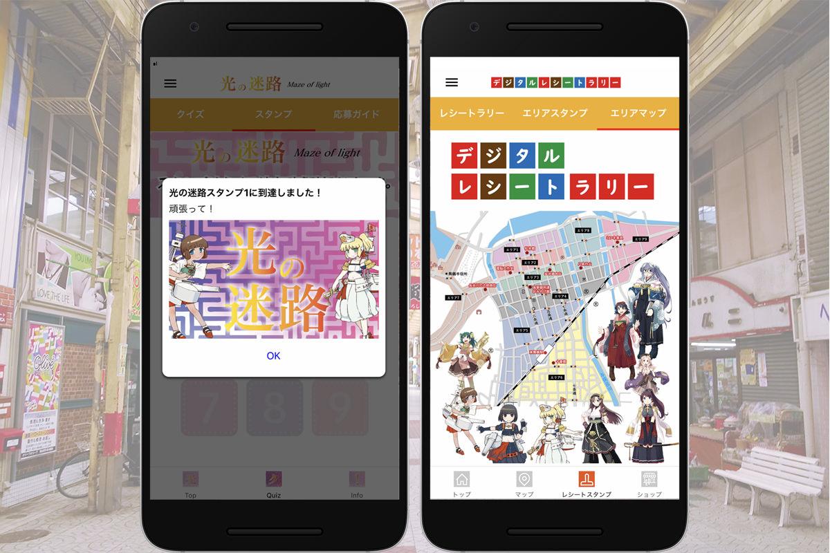 スイッチスマイルの『街活ビーコンプラットフォーム』を活用した舞鶴市のGo To 商店街プロジェクトがスタート!