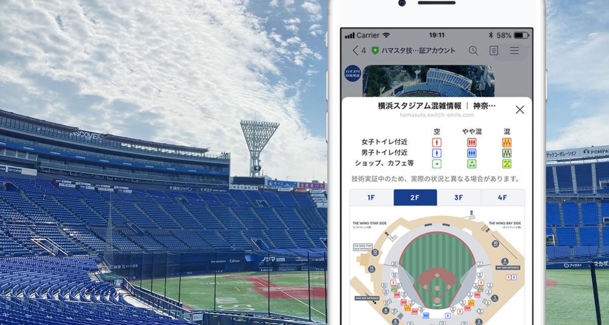 https://www.switch-smile.com/wp-content/uploads/img-yokohama-stadium-tech-demo-1200x640.jpg